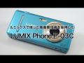 Panasonic : Lumix Phone P-03C