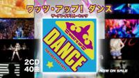 """What's Up? DANCE"" : Universal Music"