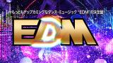 "TVC ""EDM"" : EMI Music"