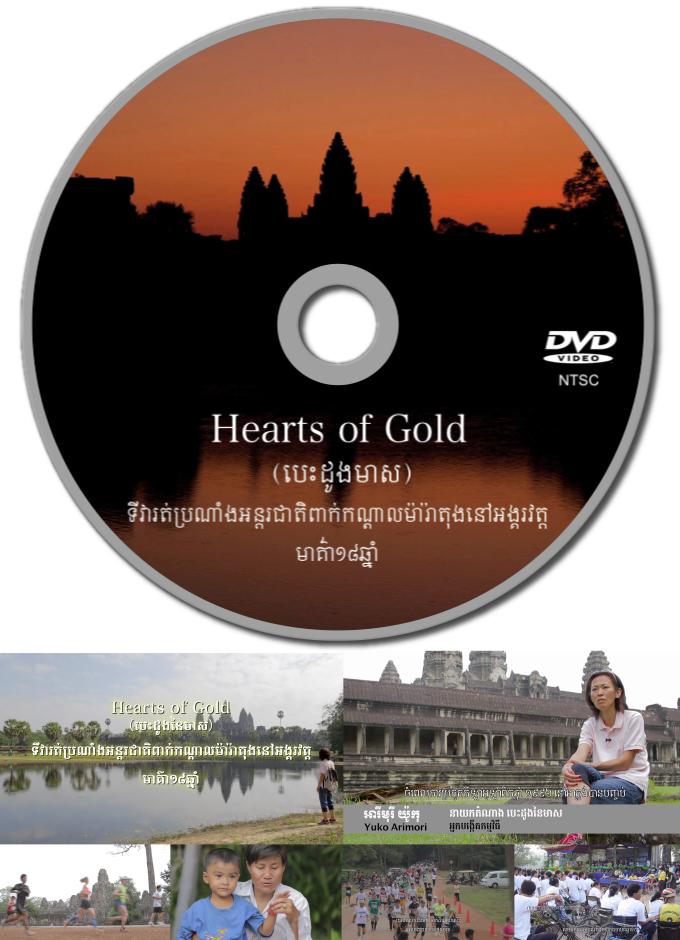 Hearts of Gold image